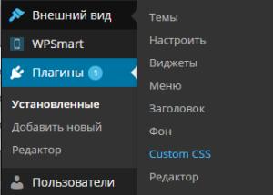 настройка Custom CSS