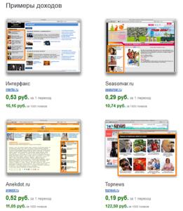 примеры доходов сайтов