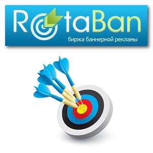 Отзывы о Rotaban