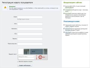регистрация нового пользователя в rotaban
