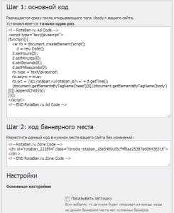 код добавления баннера на сайт