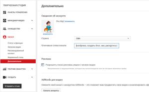 настроить канал Youtube