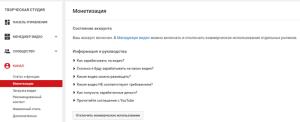 настройки Ютуб-канала