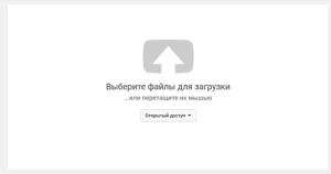 добавить видео на канал