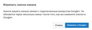 Оформить канал на Youtube