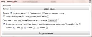 проверка частотностей в Key Collector