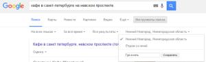Инструменты поиска гугл
