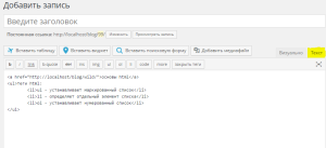 как вставить html-код в вордпресс