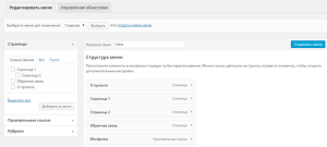 Wordpress вывод меню