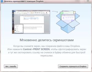 загрузка скриншотов