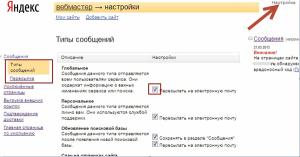 анализ в Яндекс Вебмастере