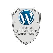 Безопасность Wordpress