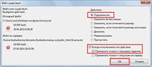 Замена файлов сайта