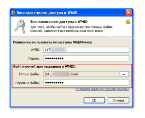Выбор файла ключей