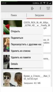приложение Videoder