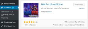 SAMPro плагин для рекламы Вордпресс