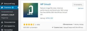 плагин WP-Smush
