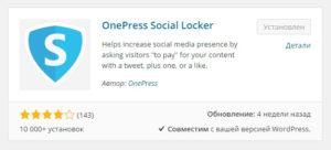 социальный замок OnePress Social Locker