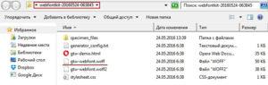файл .woff