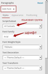 изменить параметры шрифта