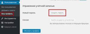 сменить пароль в админке вордперсс