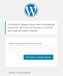 забыли пароль WordPress