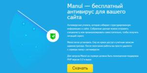 Яндекс проверит сайт на вирусы