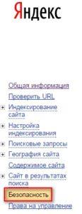 проверку сайта на вирусы