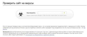 программа проверки сайтов на вирусы