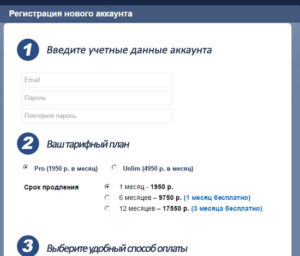 регистрация аккаунта Spywords