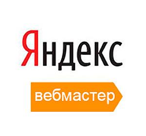 зарегистрировать сайт в Яндекс. Вебмастер