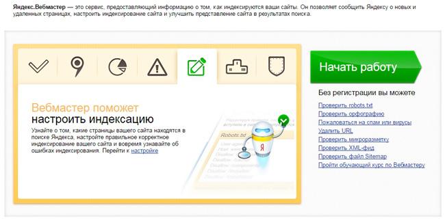 регистрация в Вебмастере Яндекса