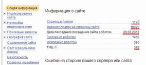 Яндекс. Вебмастер как пользоваться