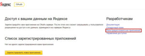 Webmaster Yandex для WordPress