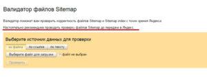 валидатор Sitemap