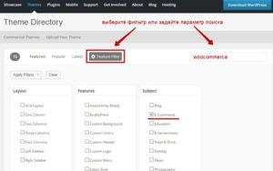 шаблон WordPress для Woocommerce бесплатно