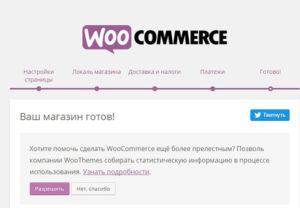 магазин на Вордпресс Woocommerce