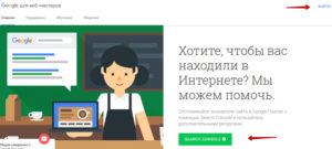Регистрация в Google Webmaster