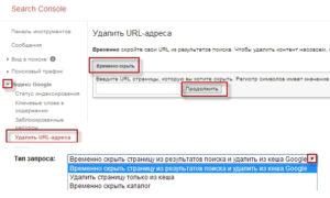 Удалить URL-адреса