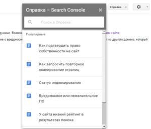 Справка в Гугл инструменты для вебмастера