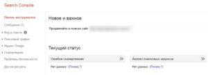 инструментов вебмастера Google