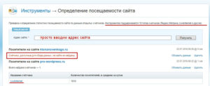 Яндекс. Метрика