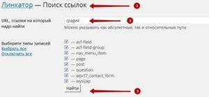 плагин для перелинковки WordPress Linkator