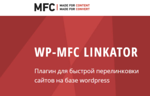 Wp-mfc Linkator