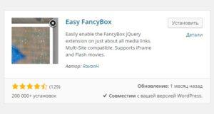 Easy FancyBox для WordPress