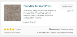 FancyBox for WP