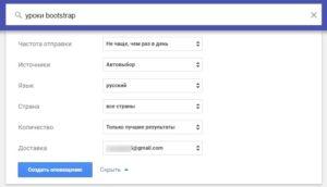 как пользоваться Google Alerts