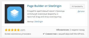 Принцип создания лендинг пейдж на WordPress