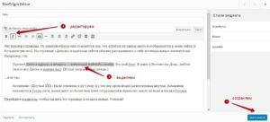 Как правильно создать Landing Page на WordPress