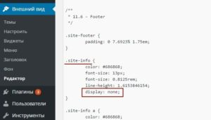 Убрать надпись Сайт работает на WordPress с помощью css